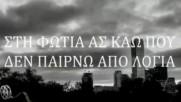 Харис Костопулос - слухове