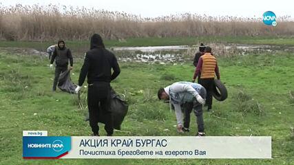 АКЦИЯ КРАЙ БУРГАС: Почистиха бреговете на езерото Вая