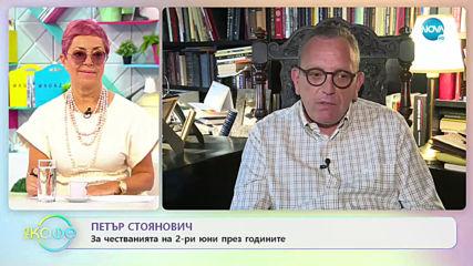 """Петър Стоянович: За честванията на 2-ри юни през годините - """"На кафе"""" (02.06.2020)"""