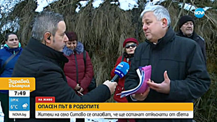 ОПАСЕН ПЪТ В РОДОПИТЕ: Жители на село Ситово се опасяват, че ще останат откъснати от света