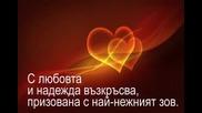 Моята Песен - Арабаджиева