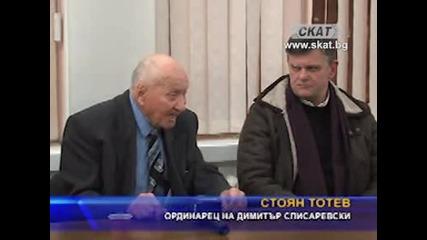 Вечер, посветена на 70 години от саможертвата на Димитър Списаревски