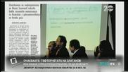 В печата: 600 в будна кома отписани от държавата - Здравей, България