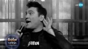 Боби Турбото като Robbie Williams -