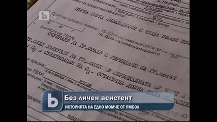 Българската Държава Се Гаври Със Хората С Увреждания