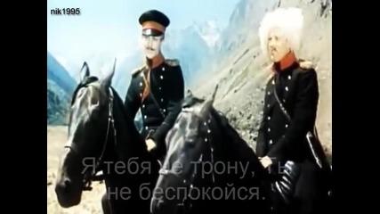 На горе стоял Шамиль (ой-ся, ты ой-ся!) +текст