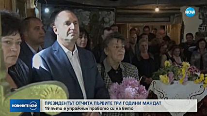 Президентът Румен Радев с отчет за трите години от встъпването си в длъжност