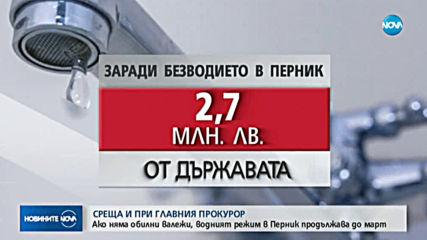 """КЕВР: ВиК – Перник изпомпвали в нарушение по-голям обем от язовир """"Студена"""""""