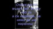 Най - Яката И Тъжна Песен - Elisa - Dancing с Превод =)