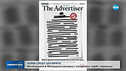 Водещи австралийски вестници излязоха с редактирани първи страници в знак на протест