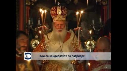 Кои са кандидатите за патриарх?