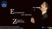 Giorgos Zampas-eleutheros Tha Meino