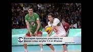 България пропусна участието на финал след загуба 1:3 от Италия