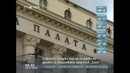 България - Сгс гледа делото за убийството пред клуб - Соло -