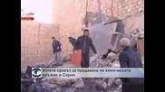 Изтече срокът за предаване на химическите оръжия в Сирия
