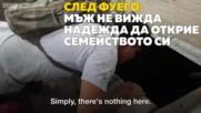 След Фуего: мъж не вижда надежда да открие семейството си