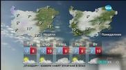 Прогноза за времето (20.02.2015 - сутрешна)