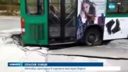 ОПАСНИ УЛИЦИ: Автобус пропадна в огромна дупка край Варна
