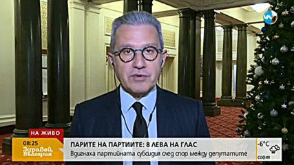 Йордан Цонев: Решението за субсидията е незаконно