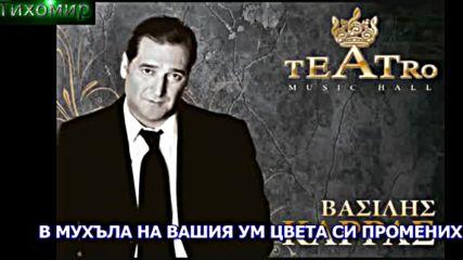 Bg Превод Vasilis Karras - Mia mitia oxigono