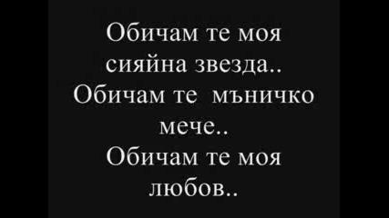 Ще Те Обичам Винаги..!