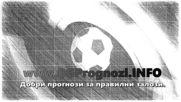 Футболни Прогнози от Bgprognozi.info