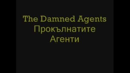 Red Vortex - The Damned Agents/ Прокълнатите Агенти - Трейлър