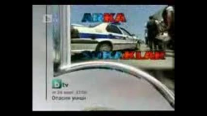Опасни улици ( arka sokaklar) трейлър към филма