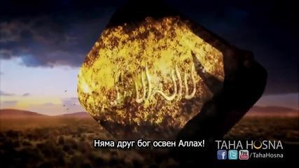 Таха Хусна - Няма друг бог освен Аллах!