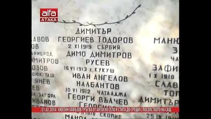 Хафузов тръгна от Айтоско село и стигна до срещи с посолството на сащ. Тв Alfa - Атака 21.02.2014г.