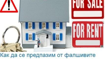 Как да се предпазим от фалшивите обяви за недвижими имоти