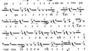 Херувимска песен - всекидневна - глас 6 - Манасий Поптодоров
