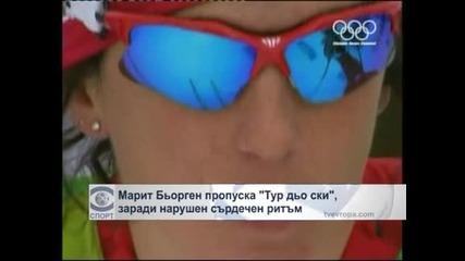 """Марит Бьорген пропуска """"Тур дьо ски"""", заради нарушен сърдечен ритъм"""