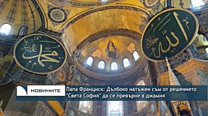 """Папа Франциск: Дълбоко натъжен съм от решението """"Света София"""" да се превърне в джамия"""