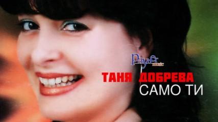 Таня Добрева - Само ти 2000