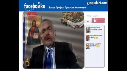 Ненчо Балабанов - Faceбойко - Размисли и страсти на Борисов