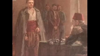 1873г. Гибелта на Васил Левски