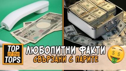 Няколко любопитни факта за парите