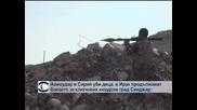 Авиоудар в Сирия уби минимум 4 деца, в Ирак продължават боевете на иракските сили и кюрдите срещу силите на ИД