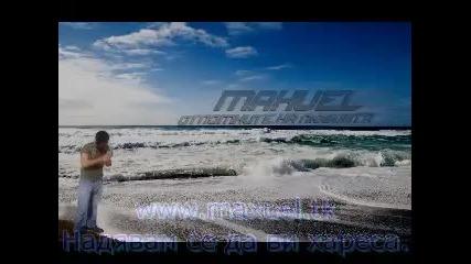 Отломките на Любовта Maxuel 2012 New Track