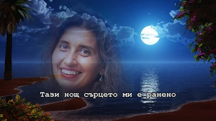 Тази нощ сърцето ми е ранено/haris Dzinovic -nocas mi e srce raneno/