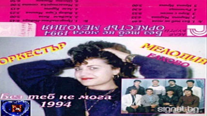 ork melodiya 4 lele kurti - 1994
