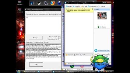 Как да пишем с емотикони в скайп