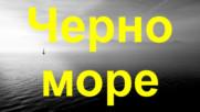 Осем интересни факта за Черно море