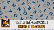 Топ 10 най-популярни имена в България