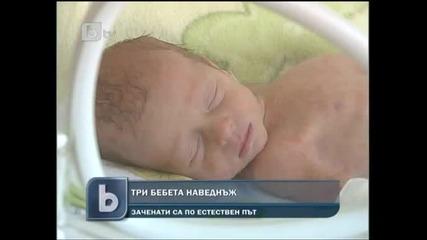Родиха се тризнаци заченати по естествен път - Бтв Новините 14.06.2011