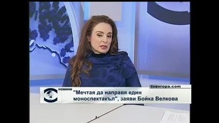 """""""Мечтая да направя едни моноспектакъл"""", заяви Бойка Велкова"""