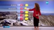 Прогноза за времето (18.11.2016 - обедна емисия)