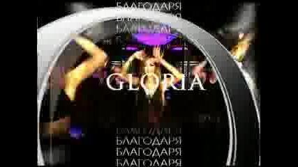 Глория - Благодаря