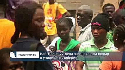 Най-малко 27 деца загинаха при пожар в училище в Либерия